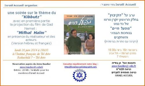Kibbutz, Cinema